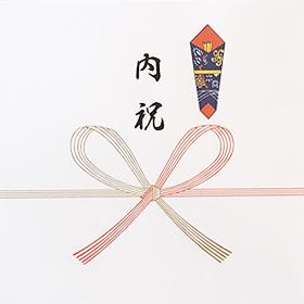 内祝いの熨斗イメージ