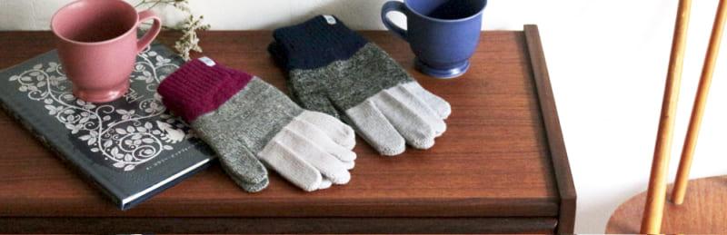ニットの手袋プレゼント提案