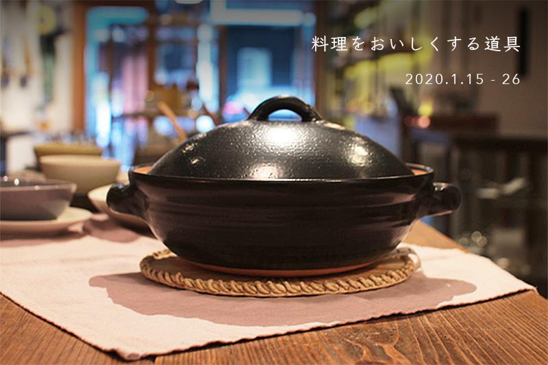 カネダイの鍋の特集
